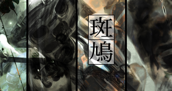 "A fan-made banner with art from the game 斑鳩 ""Ikaruga""."