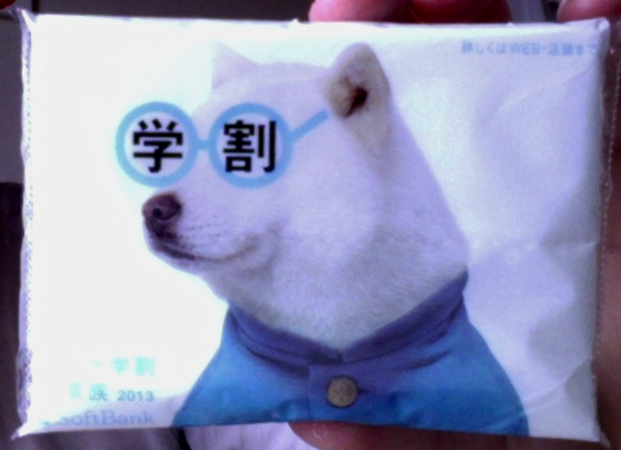 Japanese tissues with a Shiba on them.