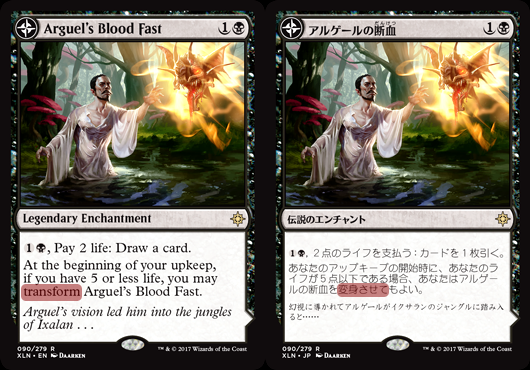 Arguel's Blood Fast 'Transform' Comparison