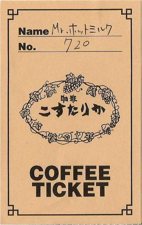 Front of Costa Rica Coffee Ticket
