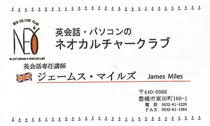 Japanese Business Card Front