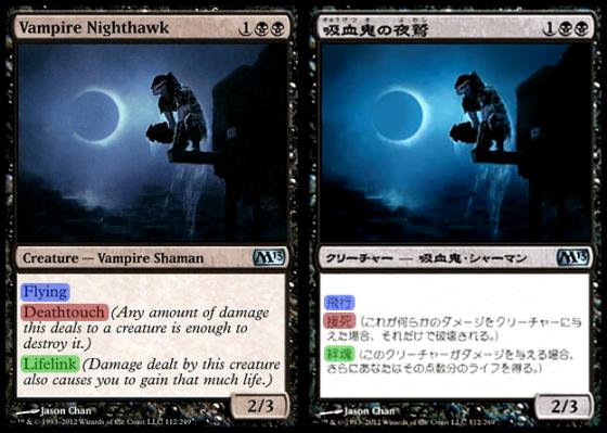 Vampire Nighthawk 'Flying Deathtouch Lifelink' Comparison
