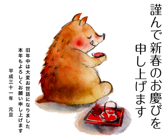Japanese Happy New Year Card