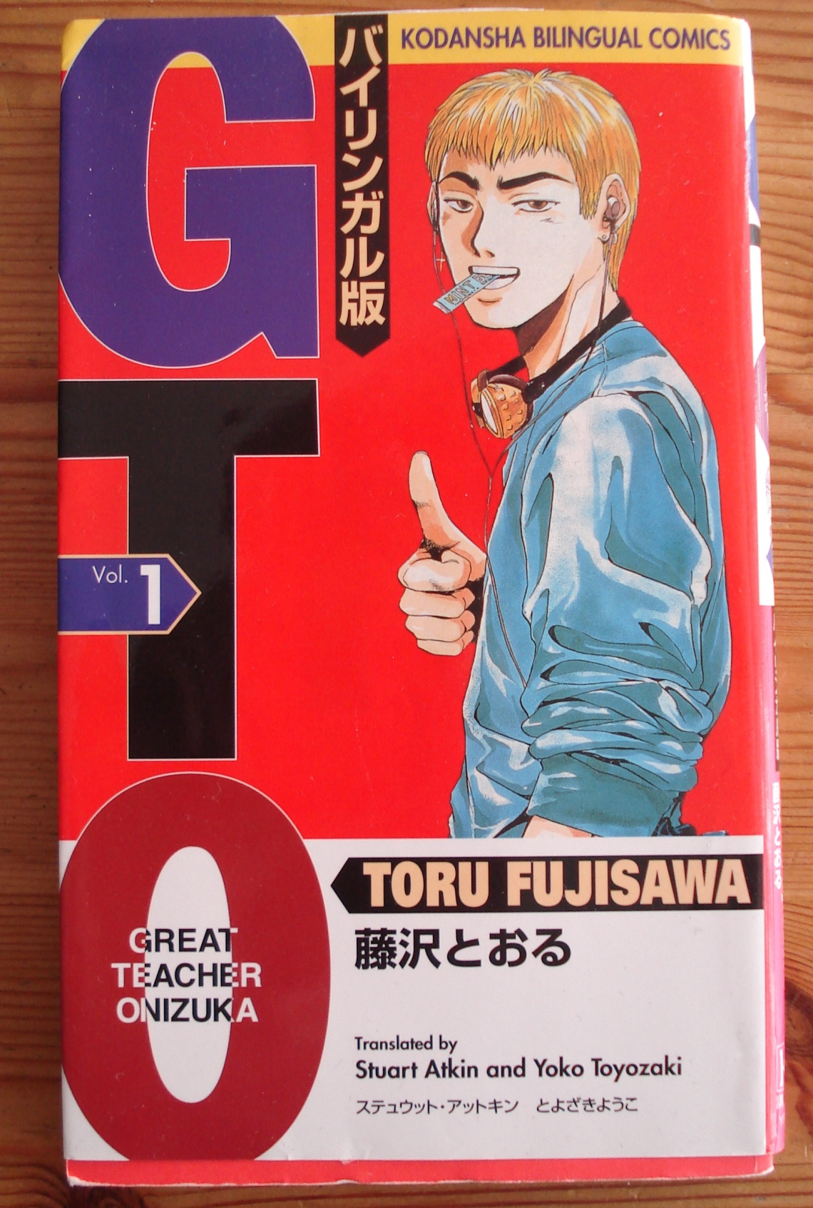 Great Teacher Onizuka Book