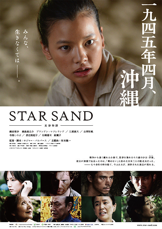 Star Sand Poster