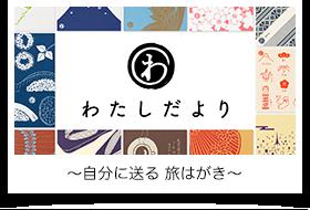 watashi dayori